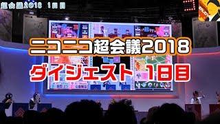 【#コンパス】超会議2018ダイジェスト 1日目