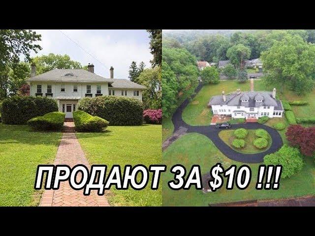 Шикарный 111-летний особняк продают всего за $10, но вот в чем подвох!..