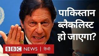 Pakistan क्या Terror Funding ना रोक पाने के चलते Dark Grey List में जा सकता है? (BBC Hindi)