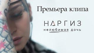 Наргиз - Нелюбимая дочь (Премьера клипа 2019)