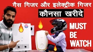 कोनसा गिजर ख़रीदे || Difference Between Gas Geyser vs Electric Geyser | Best Geyser in India 2019