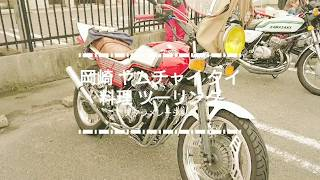 岡崎 ヤムチャイ タイ料理ツーリング HD z1 z650 ローソン CBX RZ350 SS ZEPHYR thumbnail