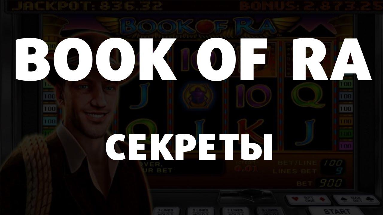 секрет на игровой автомат book of ra