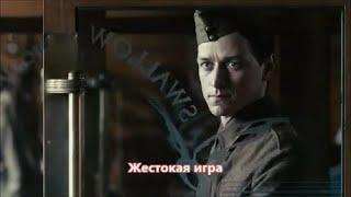 Смотреть клип Эдуард Хуснутдинов - Жестокая Игра