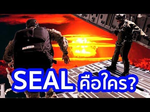 หน่วย SEAL คือใคร? | รู้หรือไม่ - DYK - วันที่ 13 Jul 2018