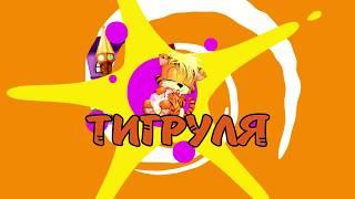 Обучение английскому языку Клуб Тигруля в Алматы
