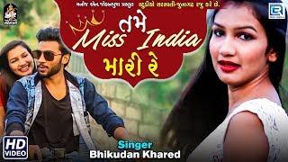 Tame Miss India Mari Re | New Gujarati Song | તમે મિસ ઇન્ડિયા મારી રે | Full VIDEO| Bhikhudan Khared