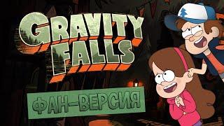 Заставка Gravity Falls [ФАН-ВЕРСИЯ]