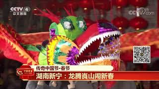 [传奇中国节春节]传奇中国节·春节 湖南新宁:龙腾崀山闹新春| CCTV中文国际