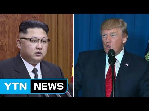 북미 탐색 대화...비핵화 국면 전환하나? / YTN