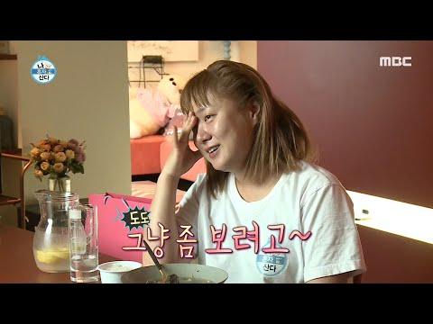 [나 혼자 산다] 심상치 않은 로이방과 조지나♨ 수줍은 박나래…?! 20200103