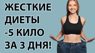 постер к видео САМЫЕ Жесткие Диеты | Как Сбросить 5 Килограмм За 3 Дня | Низкокалорийные Диеты