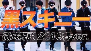【着回し】黒スキニーと合わせて買いたい7つのアイテム!! thumbnail