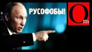 Русофобия и пропаганда - союзники России
