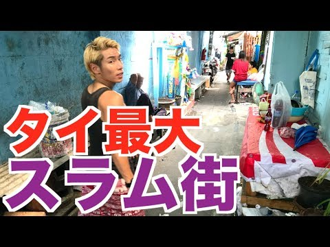 【貧困層10万人】タイ最大のスラム街に行ってみた。