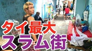 【貧困層10万人】タイ最大のスラム街に行ってみた。 thumbnail