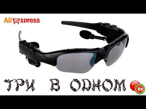 Поляризационные очки, плеер,  Bluetooth-гарнитура   3 в 1.