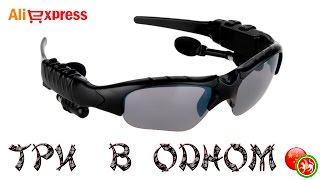 Скачать Поляризационные очки плеер Bluetooth гарнитура 3 в 1 Подарок рыбаку