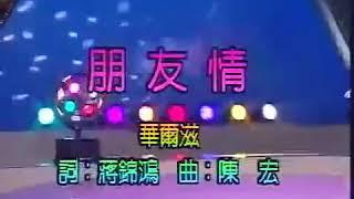 Peng You Qing/ Friendship Series- Chen Xiao Yun( Hokkian Song