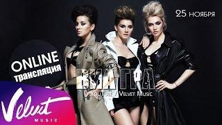 Online-Трансляция с группой Виа Гра(Самые яркие премьеры только на канале Velvet Music: http://bit.ly/1RFnuqn © 2014 Velvet Music Следи за новинками в наших соц.сетях:..., 2014-11-25T12:27:43.000Z)