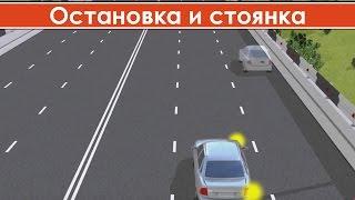 Где запрещена остановка и стоянка транспортных средств / Нарушение правил остановки и стоянки