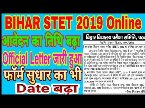BIHAR STET 2019 Online form Fill Up Date Extended Again.BSTET 2019 ऑनलाइन आवेदन का तिथि बढ़ा