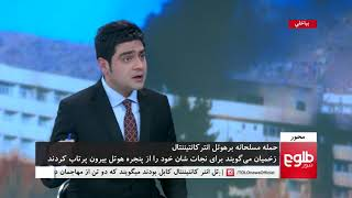 MEHWAR: Kabul Hotel Attack Survivors Share Their Ordeal
