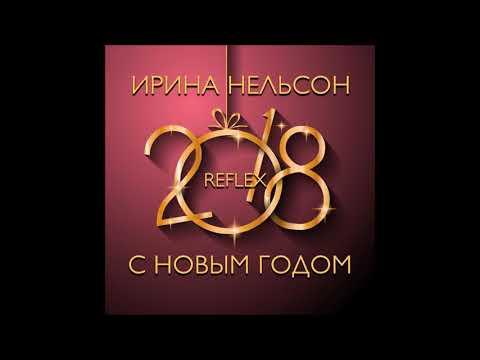 Reflex - С Новым Годом - Текст Песни