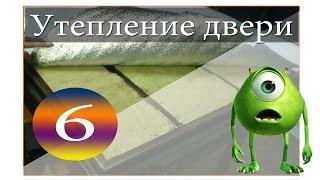 Покраска и утепление металлической двери(Замена/ремонт/врезка замков в металлическую (броне-дверь) или деревянную дверь в Киеве. Мастер Артем +38..., 2016-08-31T06:00:00.000Z)