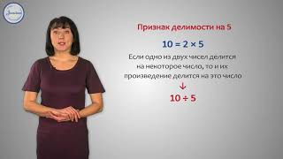 Признаки делимости на  2 - 5 - 10 -  4 и 25