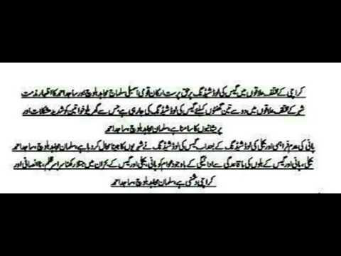 MQM Pakistan Gas Load Shedding.....