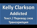 Kelly Clarkson Addicted текст перевод и транскрипция слов mp3