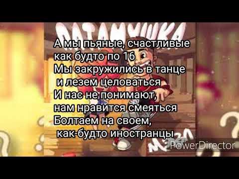 Патамушта - Мэвл, текст песни