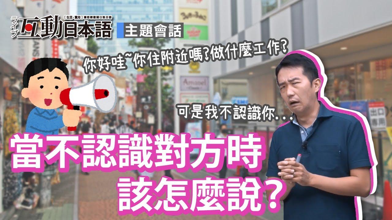 Study Japanese 【主題式真人會話】當不認識對方時該怎麼說? ライブ互動日本語2020年9月號 - YouTube