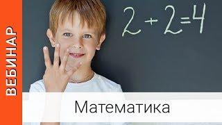 Нет неспособных к математике детей. Вебинар. Математика до школы. Дошкольное образование