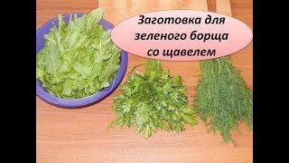 Заготовка для зеленого борща