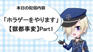 ホラゲー配信【獄都事変】