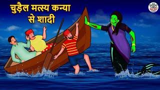 चुड़ैल मत्स्य कन्या से शादी | Stories in Hindi | Hindi Horror Stories | Hindi Kahaniya | Hindi Story