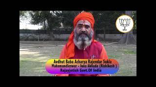 Avaduth baba Acharya rajender sukla Great words about pm modi