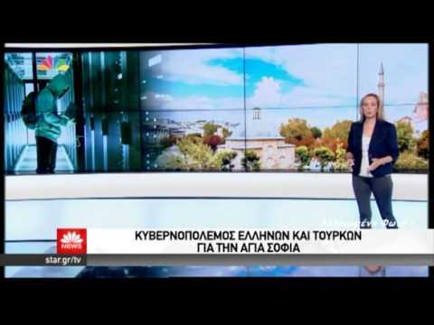 newsbomb.gr: Κυβερνοπόλεμος Ελλήνων και Τούρκων για την Αγιά Σοφιά