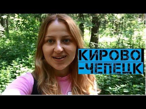 КИРОВО-ЧЕПЕЦК  | ☀️ Моногорода России