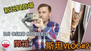 新玩具登場:DJI Osmo Mobile 3三軸穩定器 開箱/使用心得分享。斯坦VLOG #2