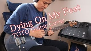 Toto - Dying On My Feet (Guitar Cover)  Steve Lukather Sound