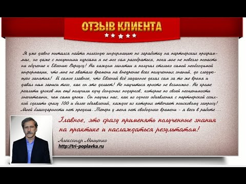 Отзыв Александра Мищенко о тренинге Евгения Вергуса 'Мгновенные продажи на партнерках'