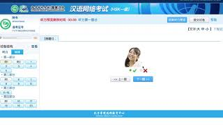 HSK 1 Online Simulation Test Demo