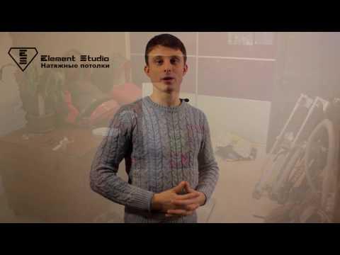 видео: Натяжные потолки. Подготовка помещения. Советы.