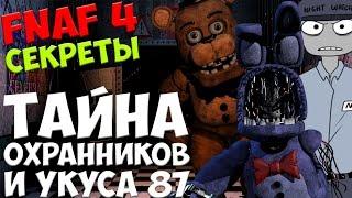 Five Nights At Freddy s 4 ТАЙНА ОХРАННИКОВ И УКУСА 87 5 ночей у Фредди