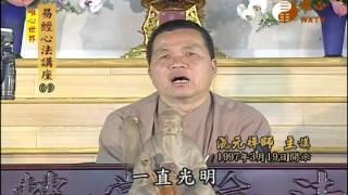 易經與人生序文(七) 【易經心法講座009】| WXTV唯心電視台