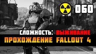 Прохождение Fallout 4 #060 – Активировать вышку в Форт-Индепенденс