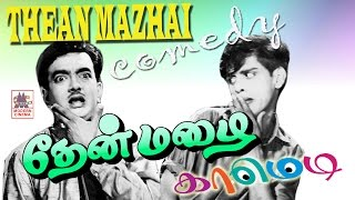 then mazhai nagesh cho classic full comedy - தேன்மழை நாகேஷ் சோ சூப்பர்ஹிட் காமெடி